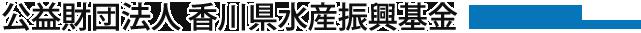 公益財団法人 香川県水産振興基金