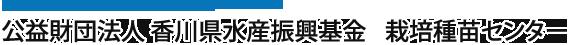 公益財団法人 香川県水産振興基金 栽培種苗センター