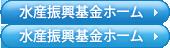 香川県水産振興基金